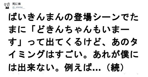 【ドキンちゃんのコミュ力】アニメの秀逸な着眼点 7選