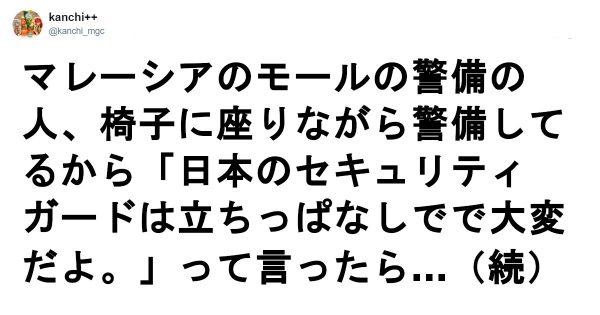日本の経営者に見て欲しい「世界のホワイトな働き方」 6選