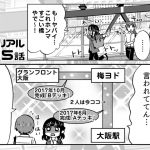 【梅田ダンジョン 〜地下迷路に気をつけろ!の巻〜】大阪ちゅーとリアル 第15話