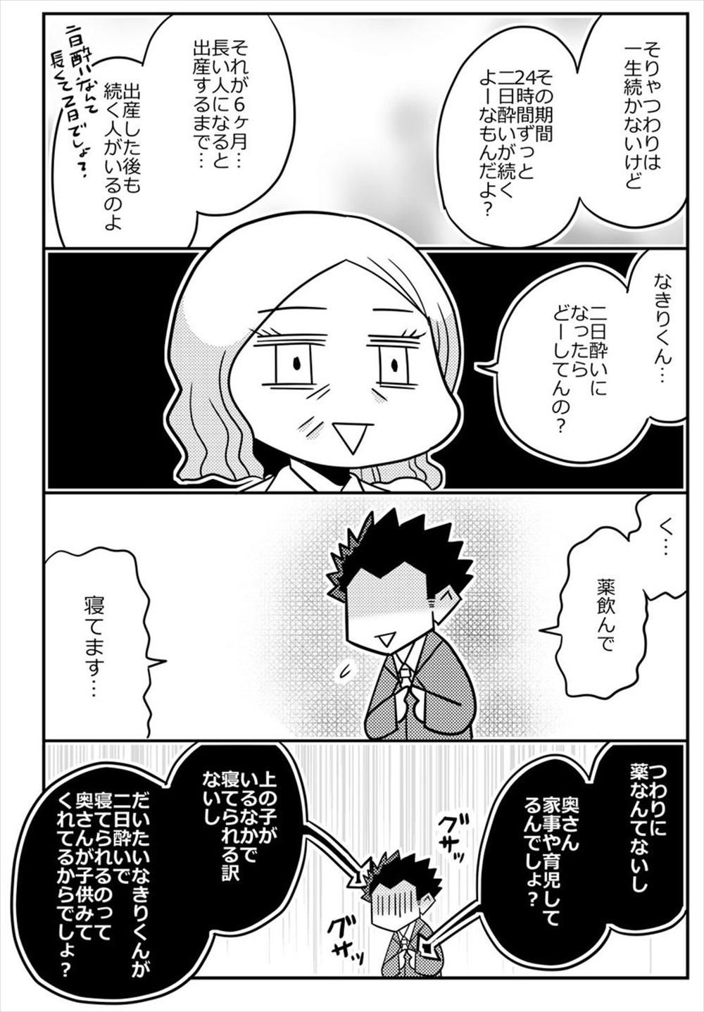 育児漫画9