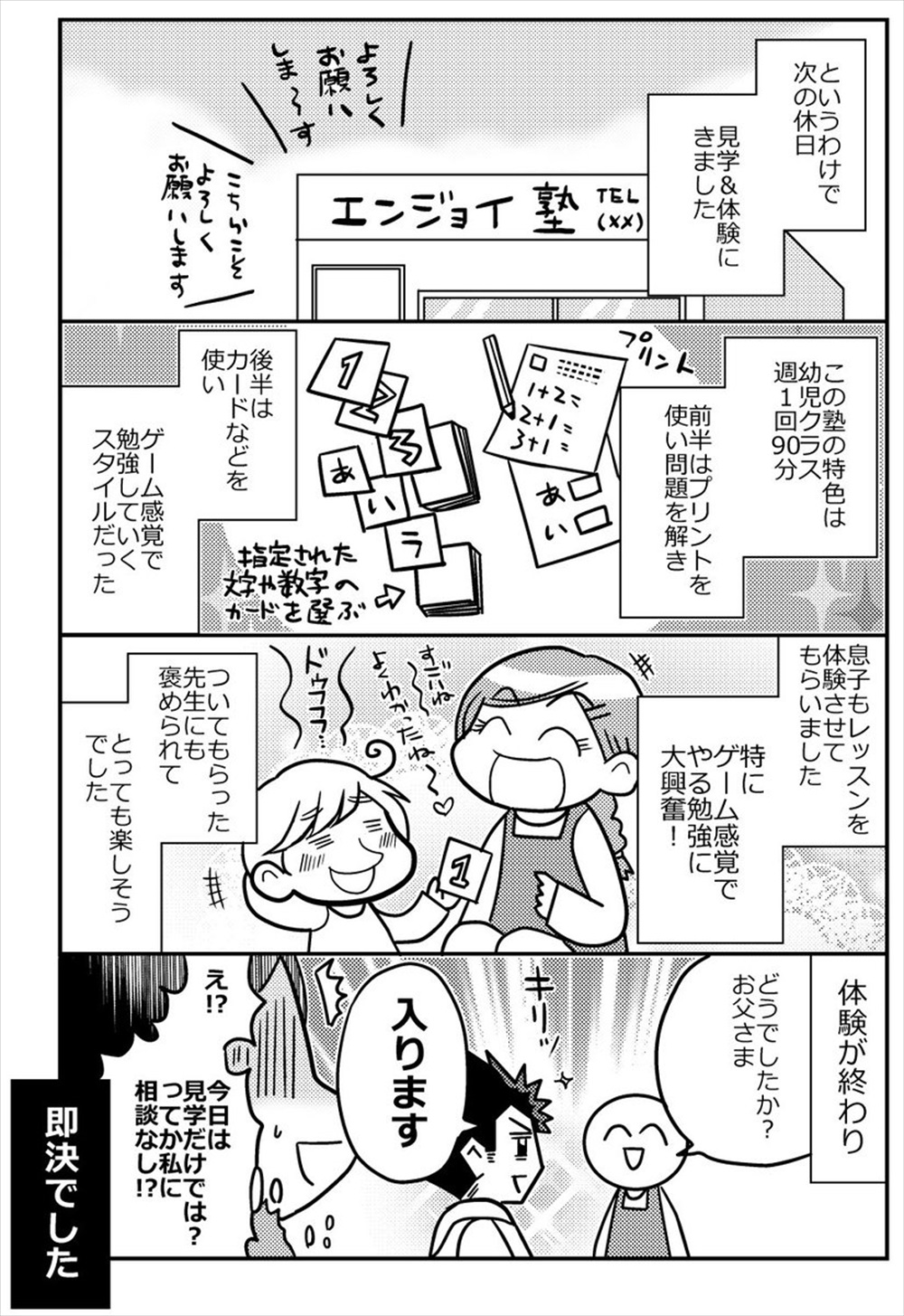育児漫画2