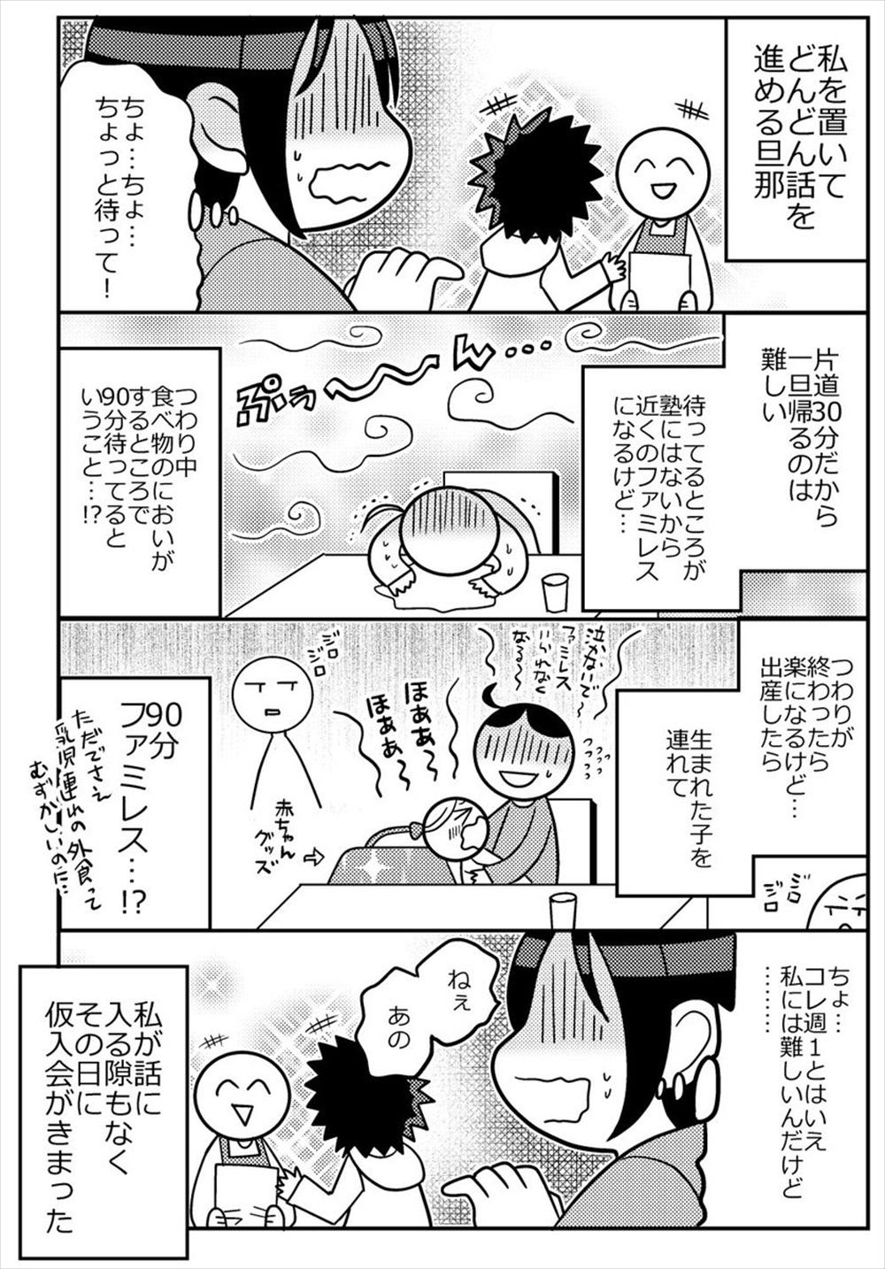 育児漫画3
