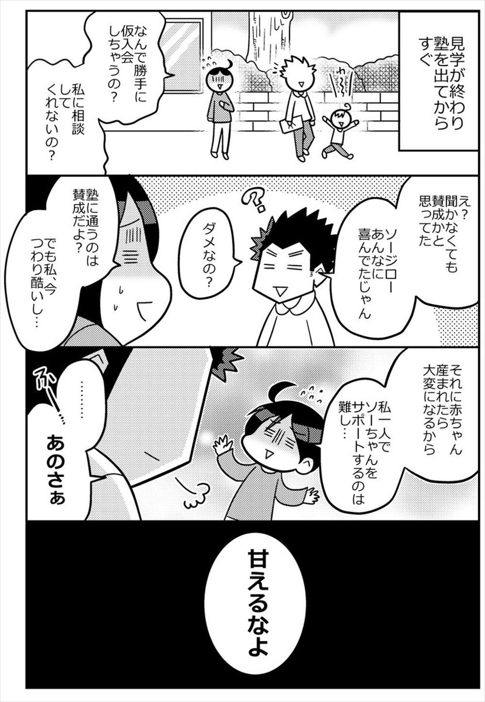 育児漫画4