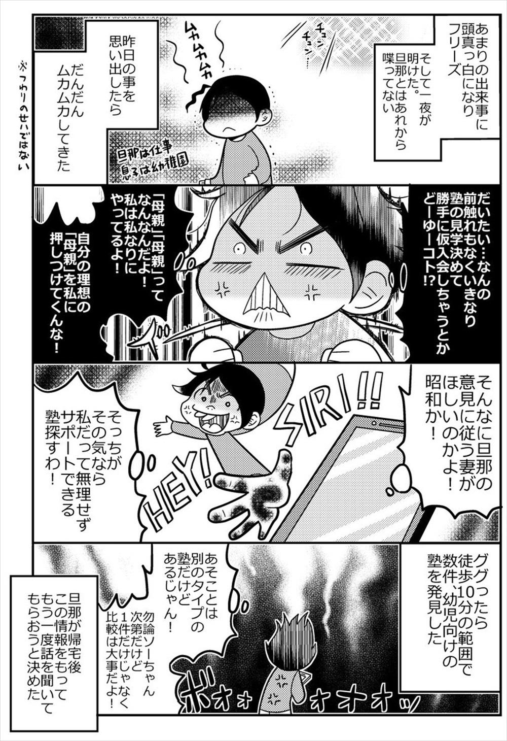 育児漫画6