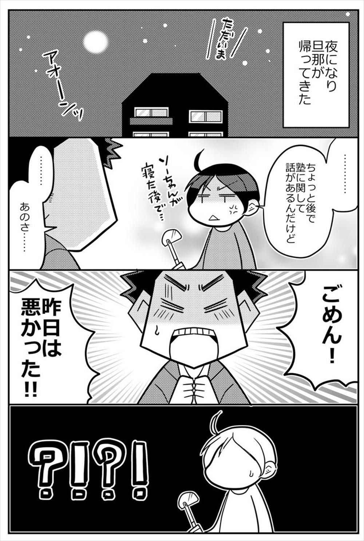 育児漫画7