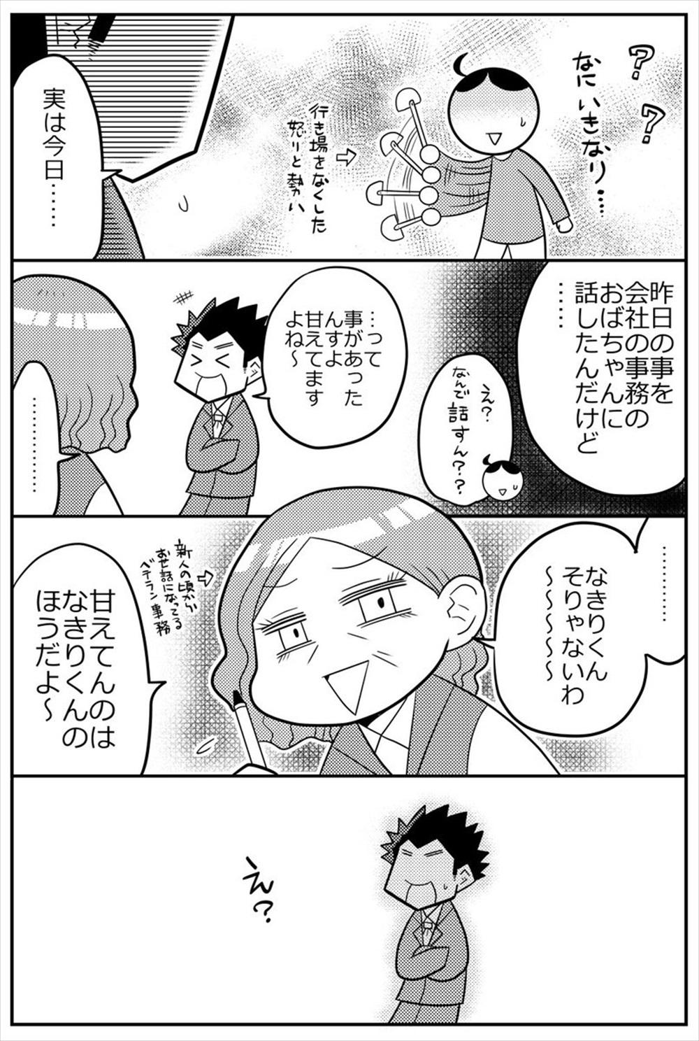 育児漫画8