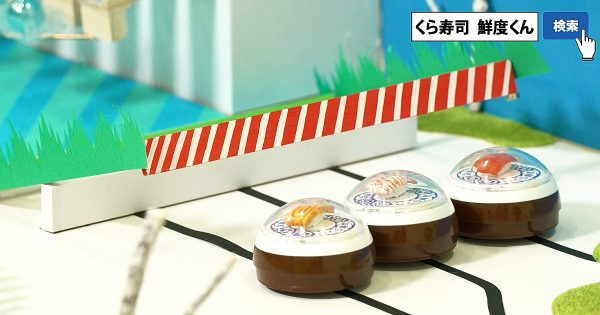 お寿司が走る!くら寿司のビッくらポンで「走るどこでも鮮度くん」登場!