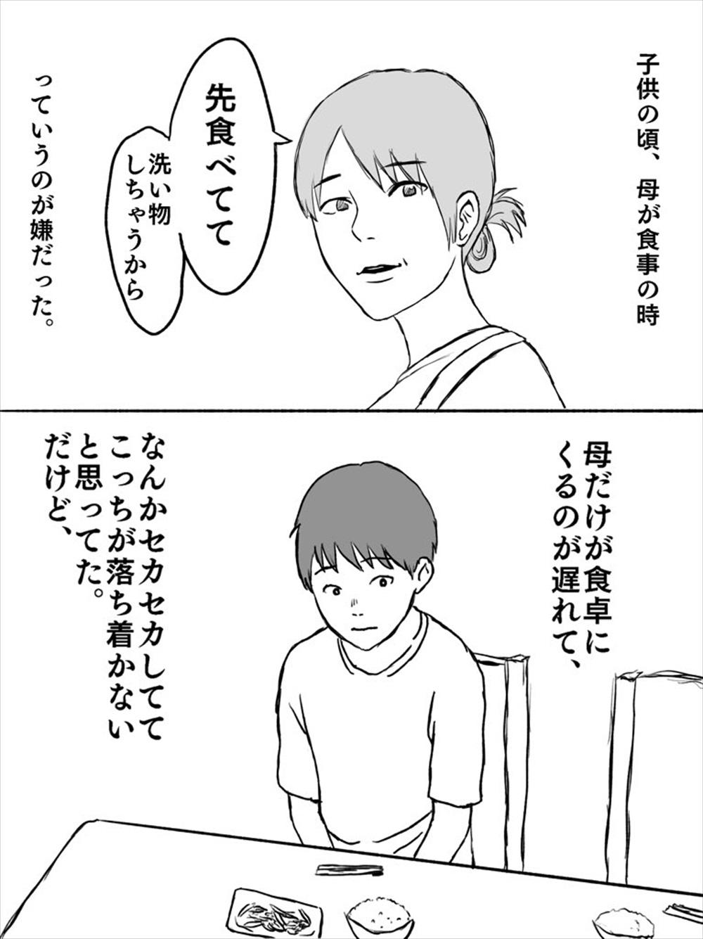 母の思い出