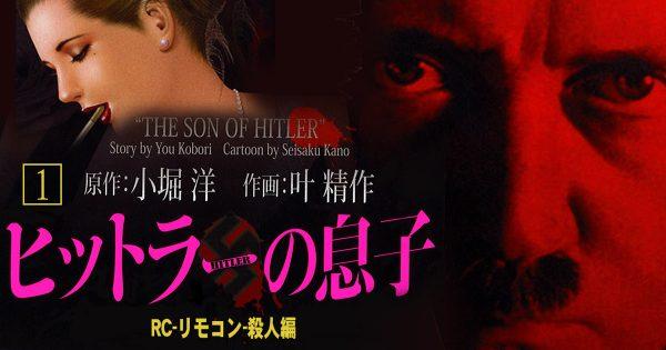 ヒットラーの息子