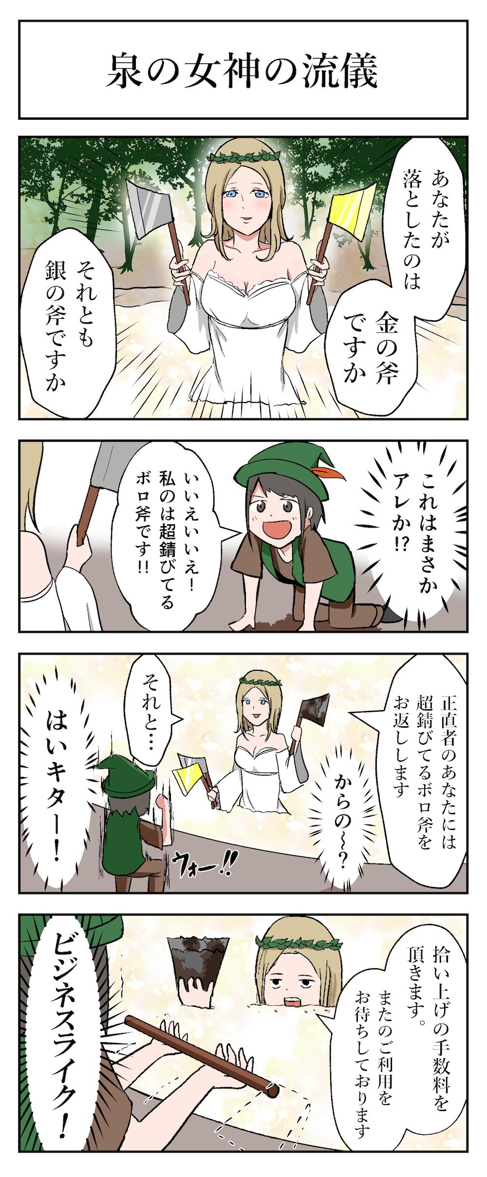 泉の女神の流儀