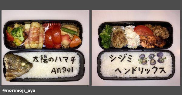 愛情たっぷり♡年上の旦那さんに贈る「ダジャレ海苔文字弁当」がやっぱり面白い!