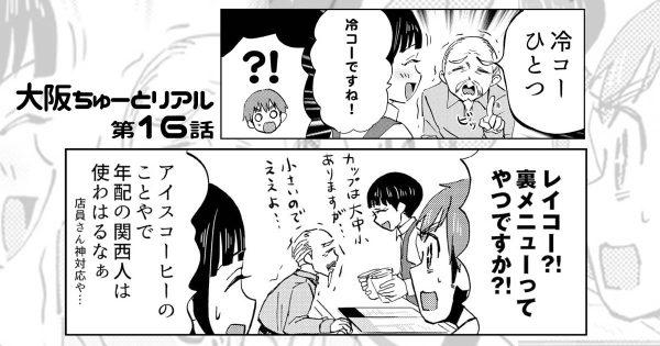 【大阪喫茶店の裏メニュー⁈】大阪ちゅーとリアル 第16話