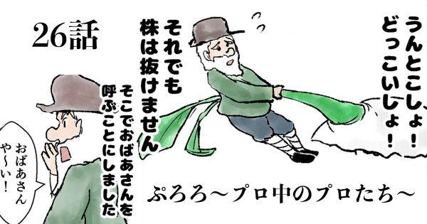 【おおきな株とあぶない株】ぷろろ 〜プロ中のプロたち〜 第26話