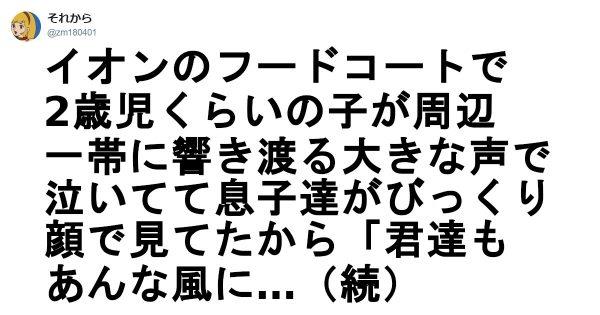 日本の未来を頼む!将来を見据えた子育てスタイル 7選