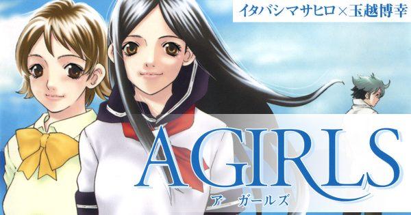青春マンガ「A GIRLS」パンチラいっぱい【クレイジーで無料読破!】