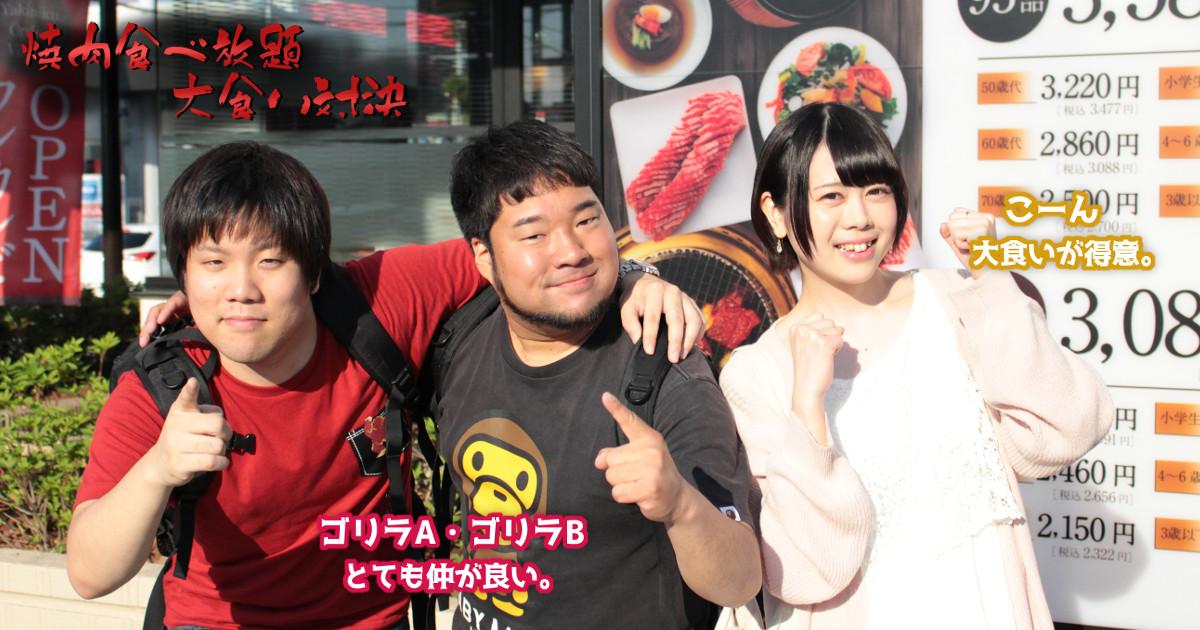 【焼肉食べ放題マッチ!】大食い女性ライターVS野獣系男子ペア 勝つのはどっち?