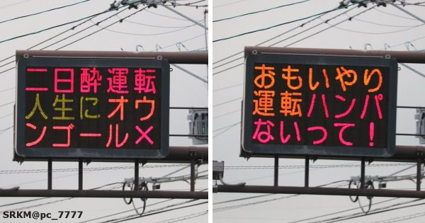 仕事の速さが半端ない⁈ ニヤリとする熊本県警の電光掲示板総集編 12選