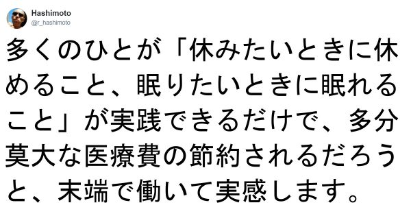 日本の働き方、こうなればいいのに!偉い人に読んでほしい企業改革プレゼン案 7選