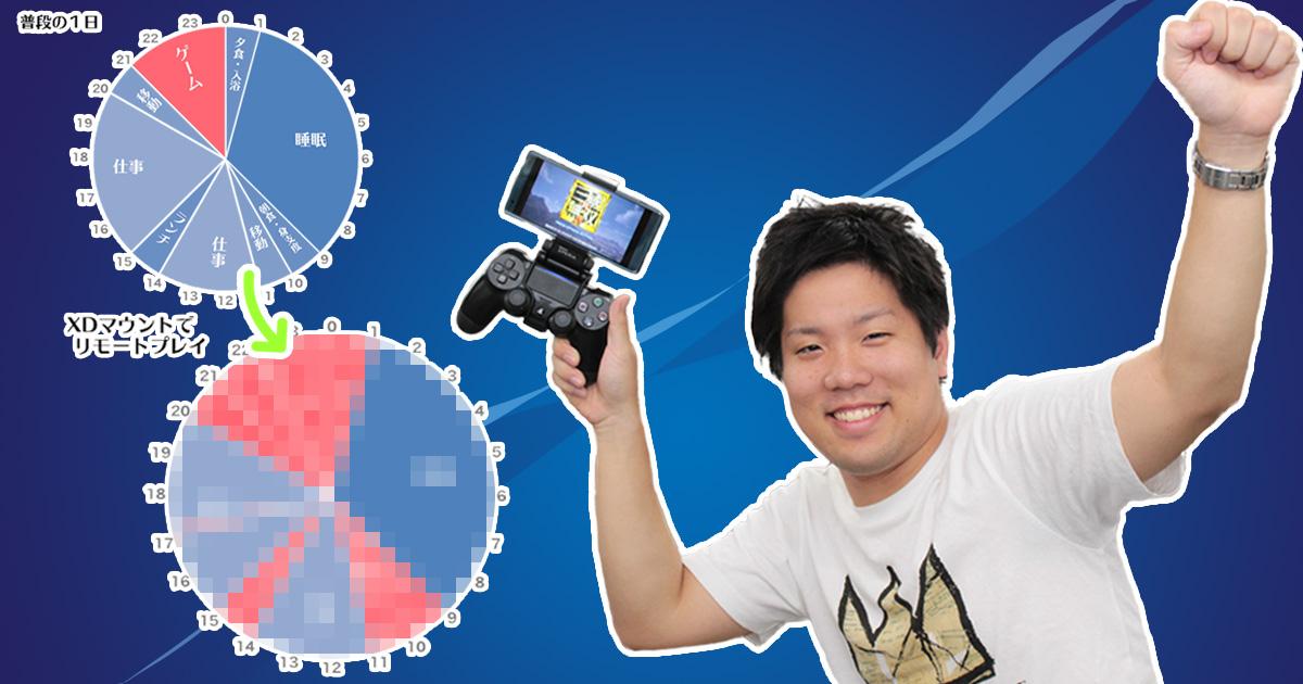 いつでもどこでもPS4®のゲームができる! 「PS4®リモートプレイ」をXperia™でやってみた