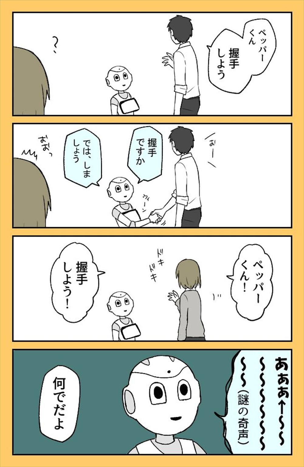 ペッパーくん3