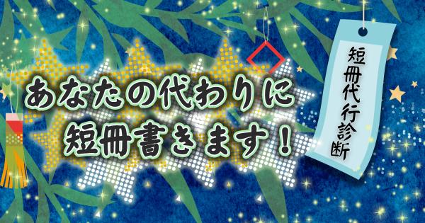 tanabata_eye