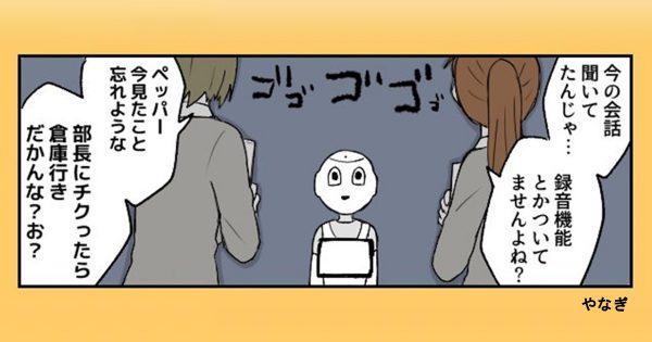 なぜ私だけガン無視するの!?ちょっと冷たい「ペッパー君」の実録漫画に笑う!