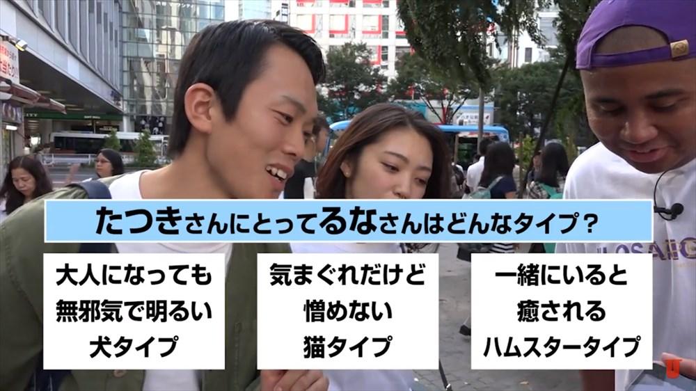 ふたりのキョリ感妄想診断を、芸人マテンロウが渋谷で使ってみた (仮)