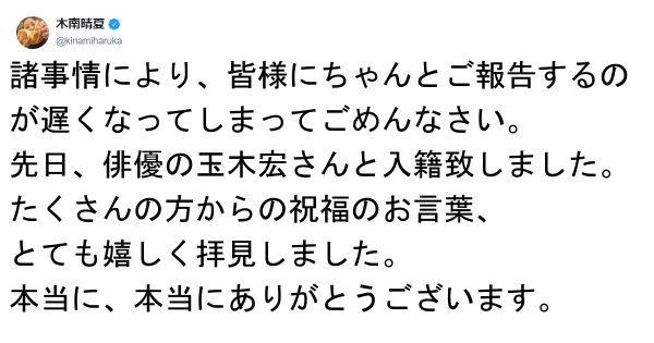 玉木宏と木南晴夏が結婚!泣いて笑ってボケてくるファンの反応がおもしろい!!