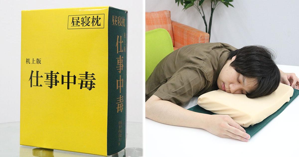 社畜にオススメ!会社でお昼寝できる辞書型まくらが快適すぎる【今日のひまつぶし】