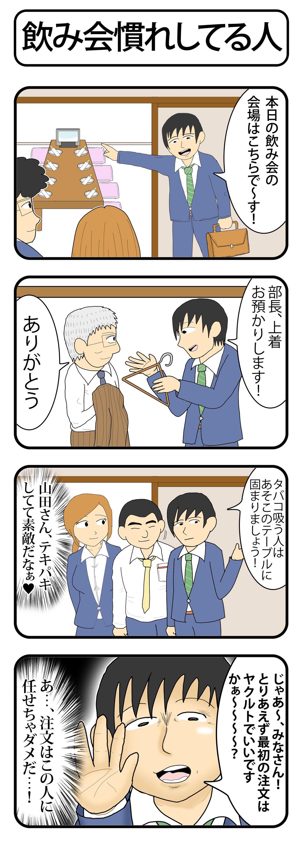 ②てきぱきc3