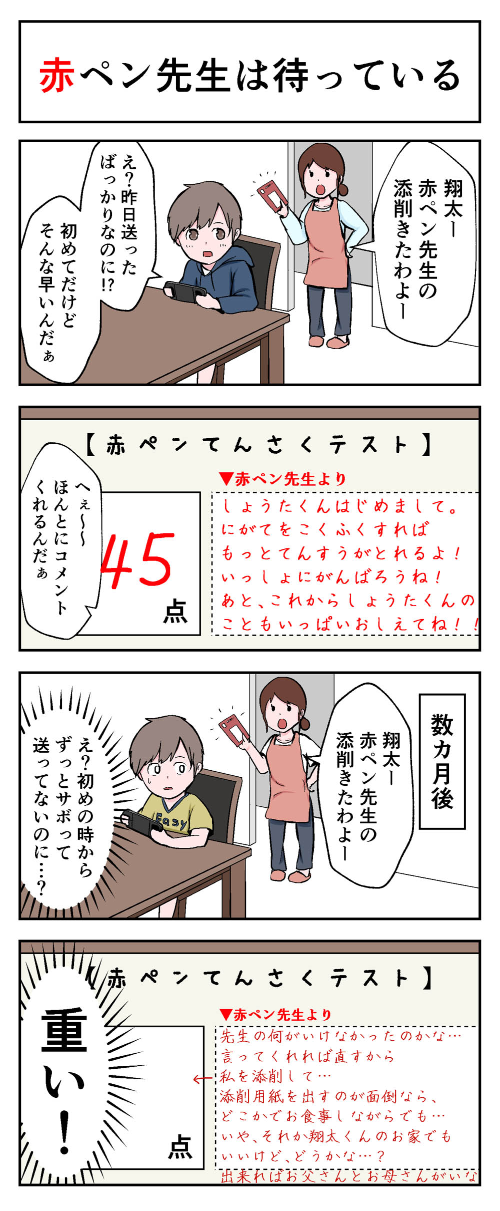 赤ペン先生は待っている