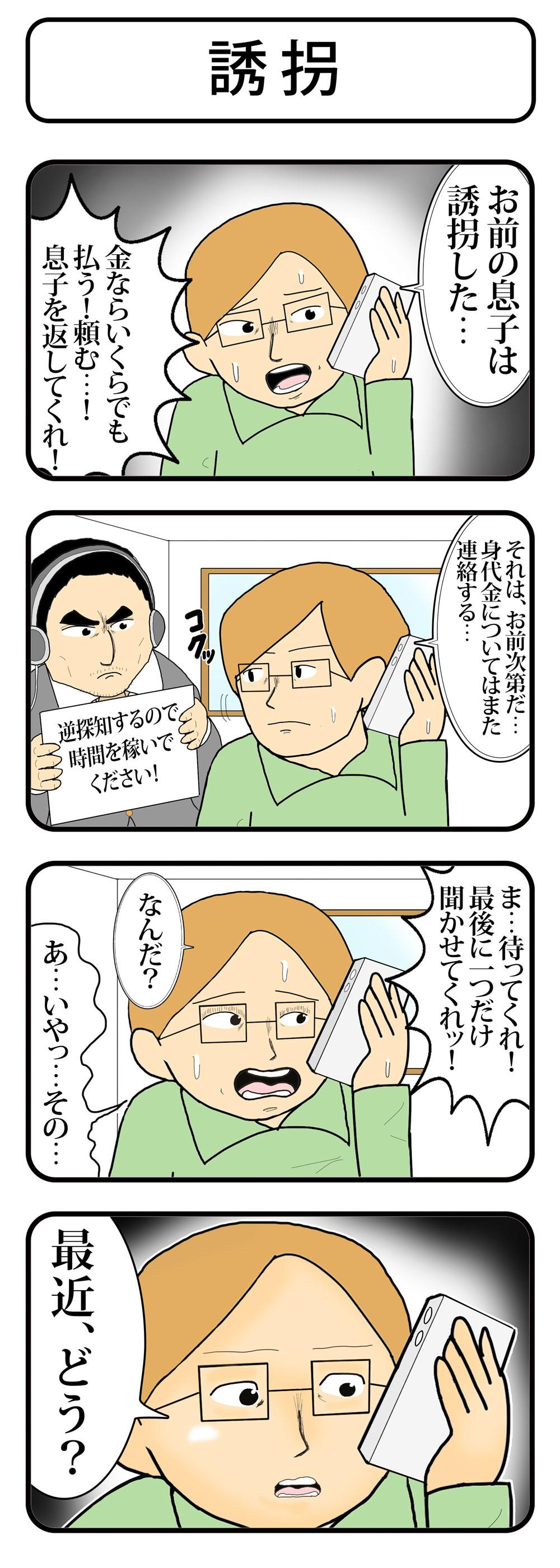 ①誘拐c3