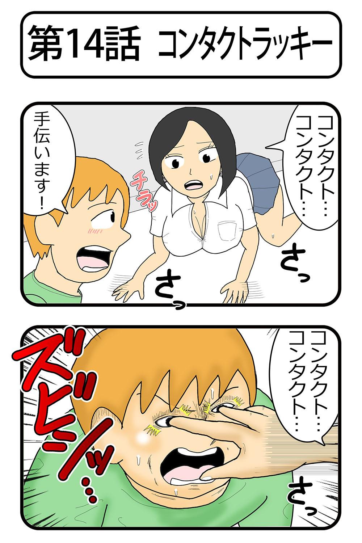 ラッキースケベ14最終
