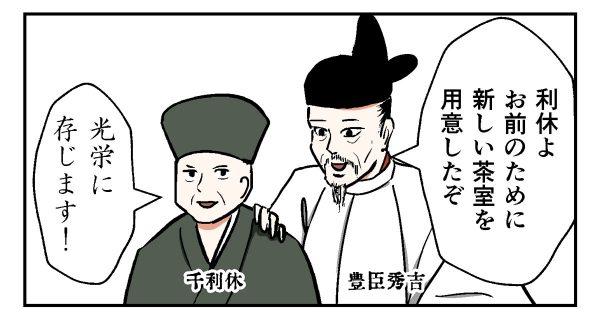 【豊臣秀吉と気の休まらない千利休】ぷろろ 〜プロ中のプロたち〜 第29話