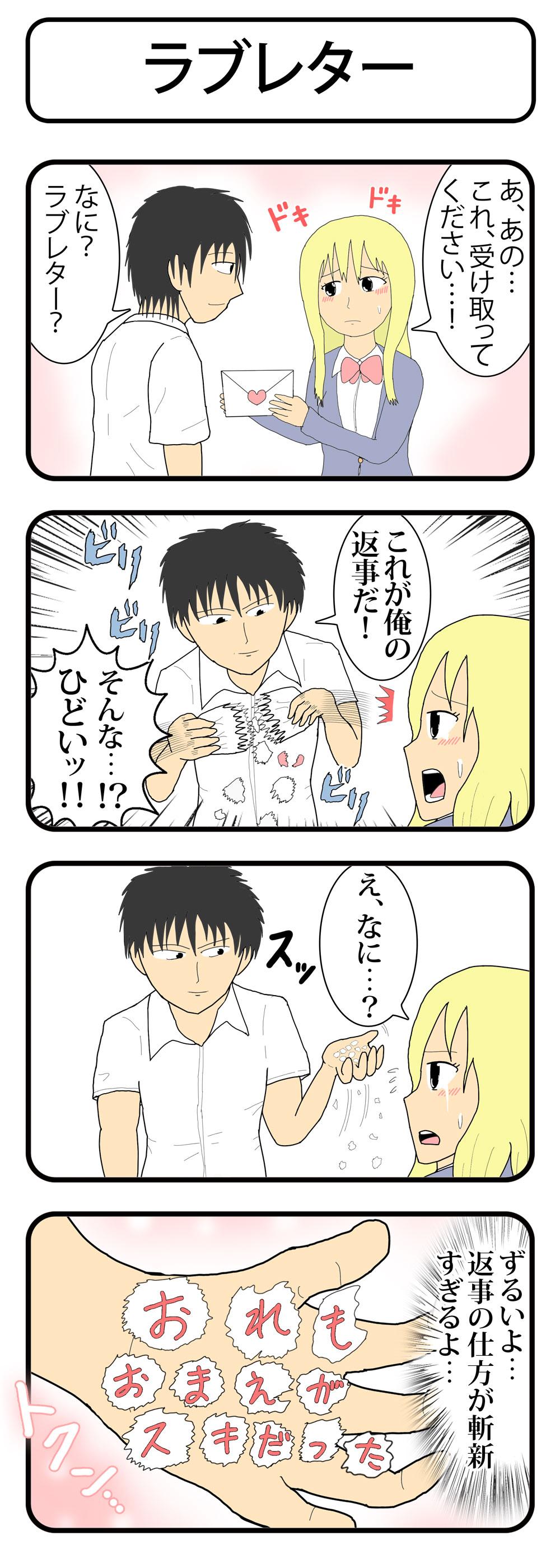 ③ラブレターc3