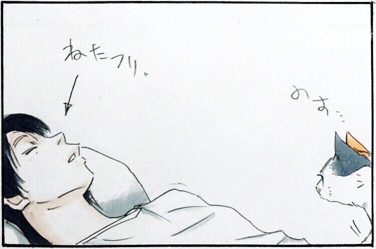 寝たふり1