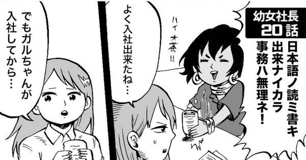 【かいしゃのそうじ】幼女社長 第20話