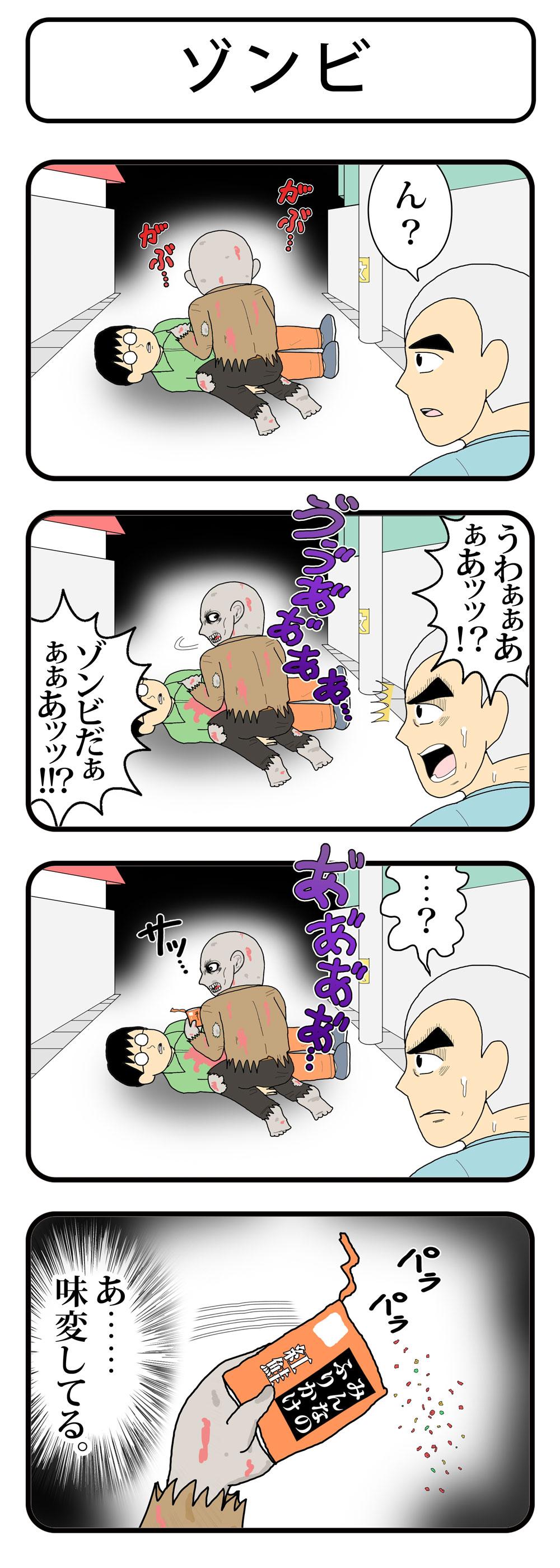 ①ゾンビc