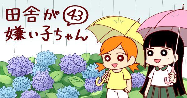 """【田舎民は""""におい""""で雨がわかる】田舎が嫌い子ちゃん 第43話"""