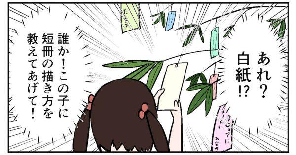 【短冊にかける思い】ぷろろ 〜プロ中のプロたち〜 第30話