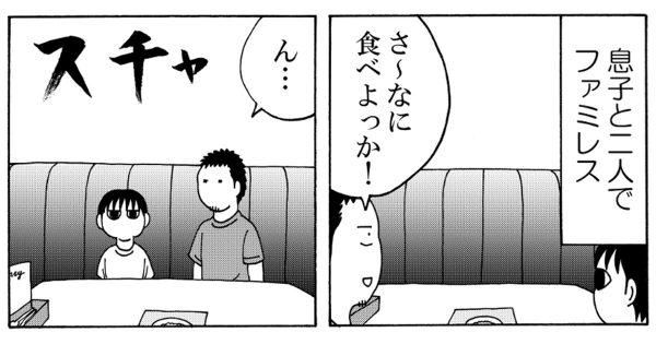【家族でファミレス】出張!きょうの横山家 第1回