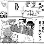 【発音でわかる大阪人】大阪ちゅーとリアル 第20話