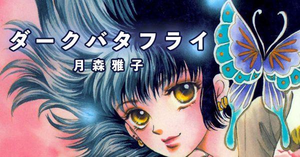 「ダークバタフライ」【クレイジーで無料読破!】