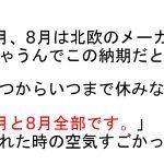 夏休みは2ヵ月!すぐさま日本に取り入れてほしい世界基準の働き方 6選