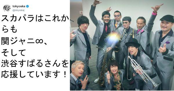 渋谷すばるが関ジャニ∞でのラスト演奏!芸能界からも熱いメッセージが集まる