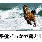 馬鹿馬鹿しいけどウマいこと言う!電車で読んだら危険な馬のボケて 11選