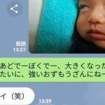 子供が生まれて会話が激変…?赤ちゃんが暴れまくる夫婦のLINEが話題に!