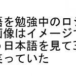 「なんぼのもんじゃい」どう訳す?日本語って難しいよね 7選