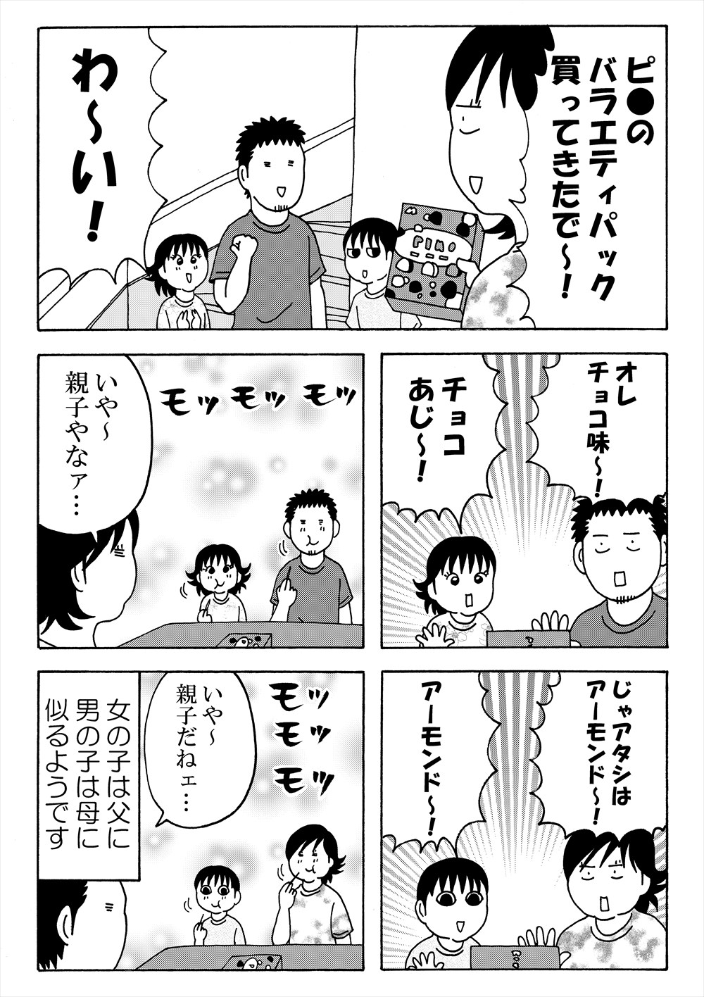 kyounoyokoyamake_R