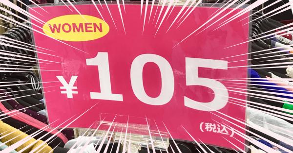 見渡す限り105円!爆安の古着屋「たんぽぽハウス」って知ってる?